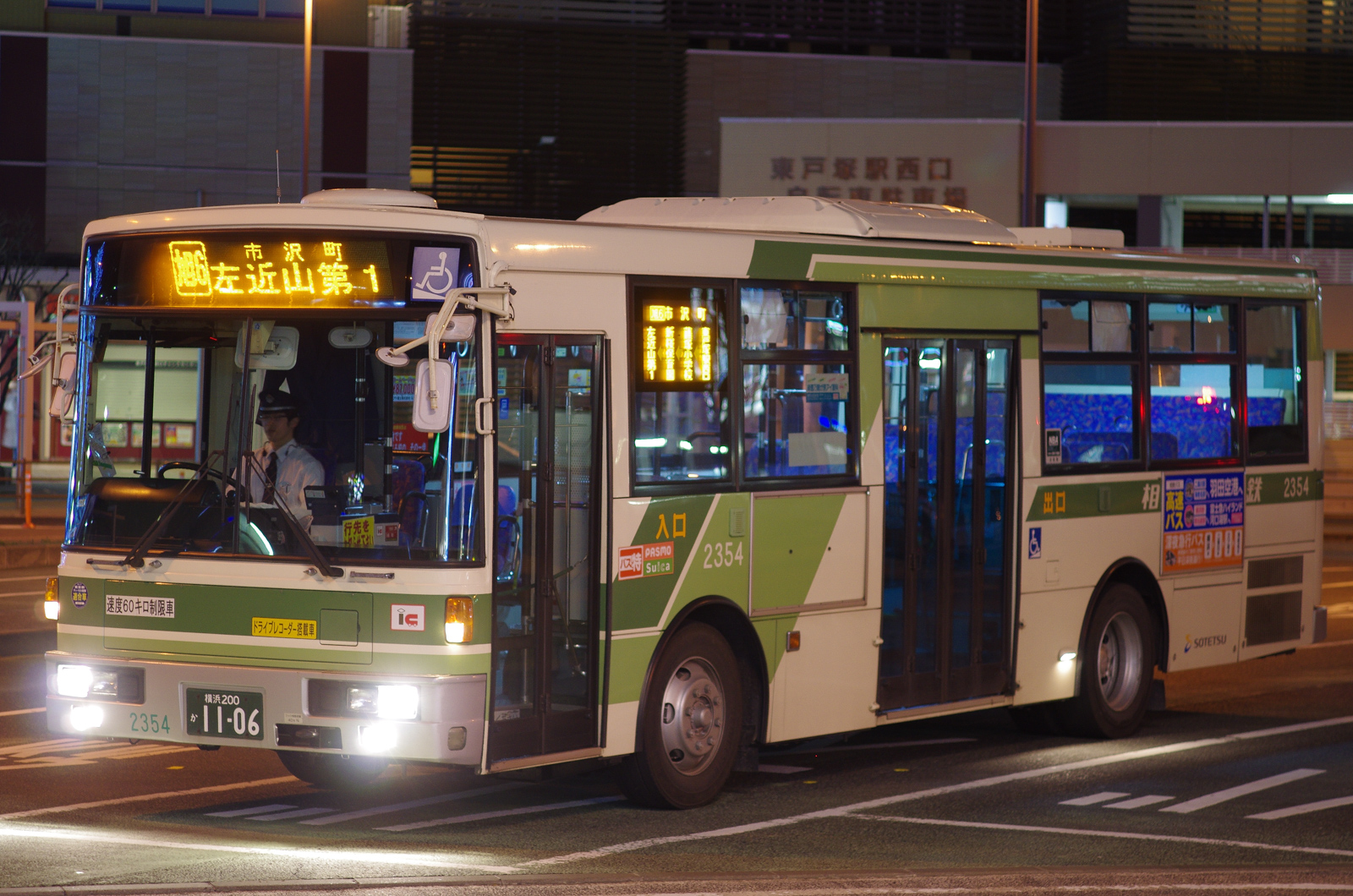 東戸塚駅西口にて 2016.1